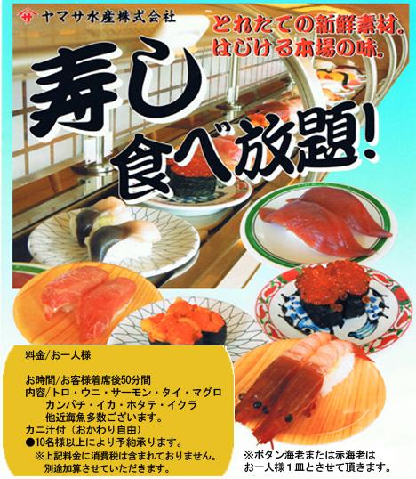 茨城県の食べ放題のお店 食べ放題特集   ヒトサラ